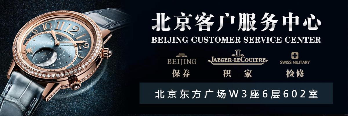 北京积家维修中心
