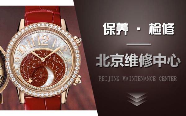 积家手表如何维护可以延长手表的寿命