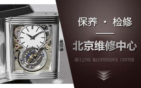 积家的手表进水停了还能修吗?