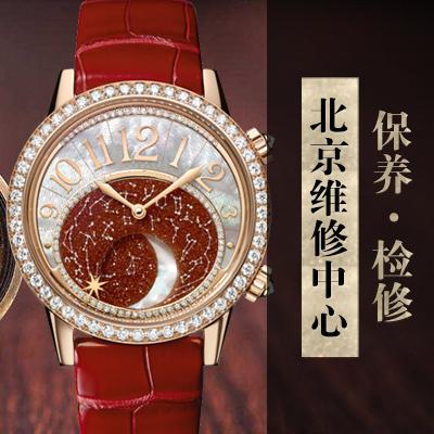 积家超薄大师的手表怎么保养